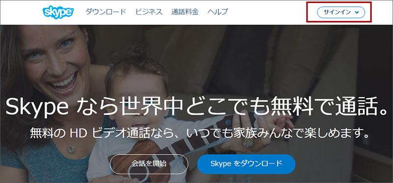 Skypeにサインイン