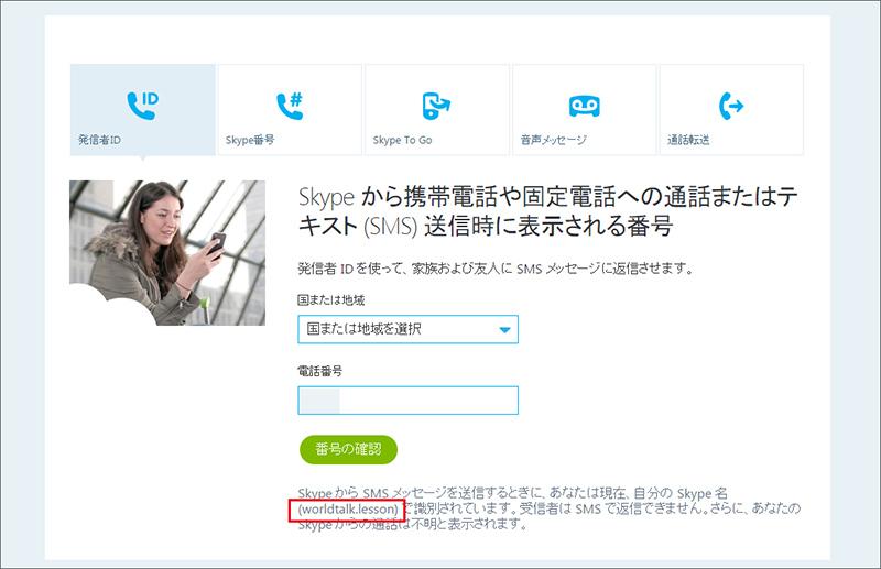 SkypeID確認