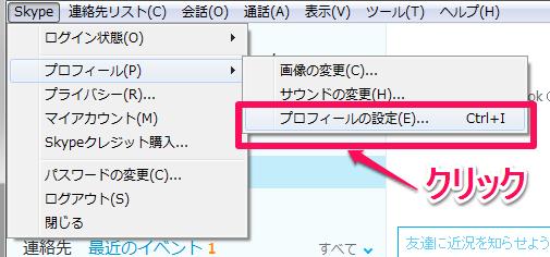 Skypeプロフィールの設定