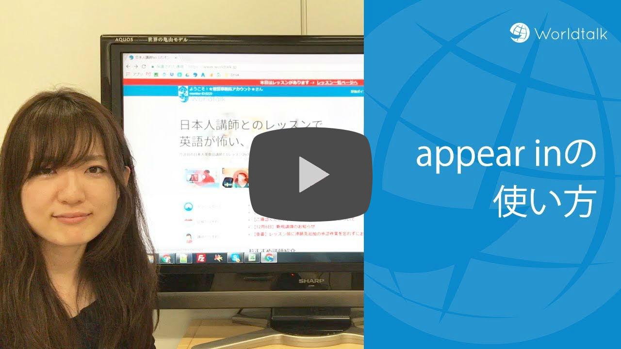 appear in利用方法動画