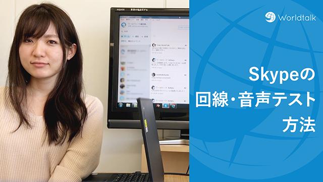 Skypeテスト
